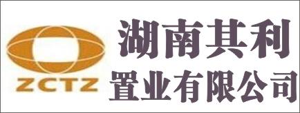 湖南其利置业有限公司(邵阳天元湘湖房地产开发有限公司)-城步招聘
