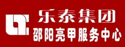 乐泰集团邵阳亮甲服务中心-城步招聘