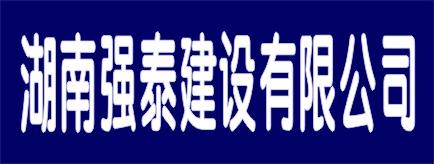 湖南强泰建设有限公司-城步招聘