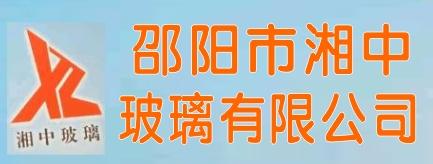 邵阳市湘中玻璃科技有限公司-城步招聘