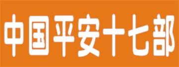 中国平安股份有限公司十七部-城步招聘