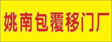 姚南包覆移门厂-城步招聘