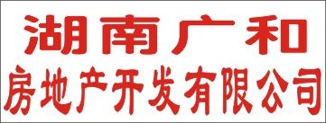 湖南省广和房地产开发有限公司-城步招聘