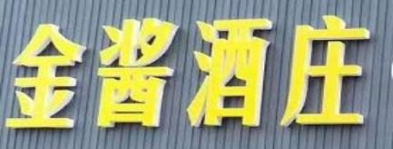 邵阳金酱酒庄  -城步招聘