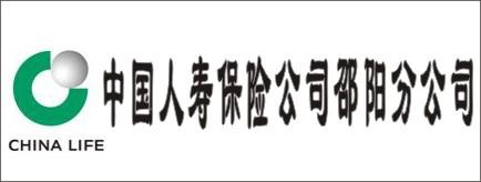 中国人寿保险公司邵阳市分公司-城步招聘