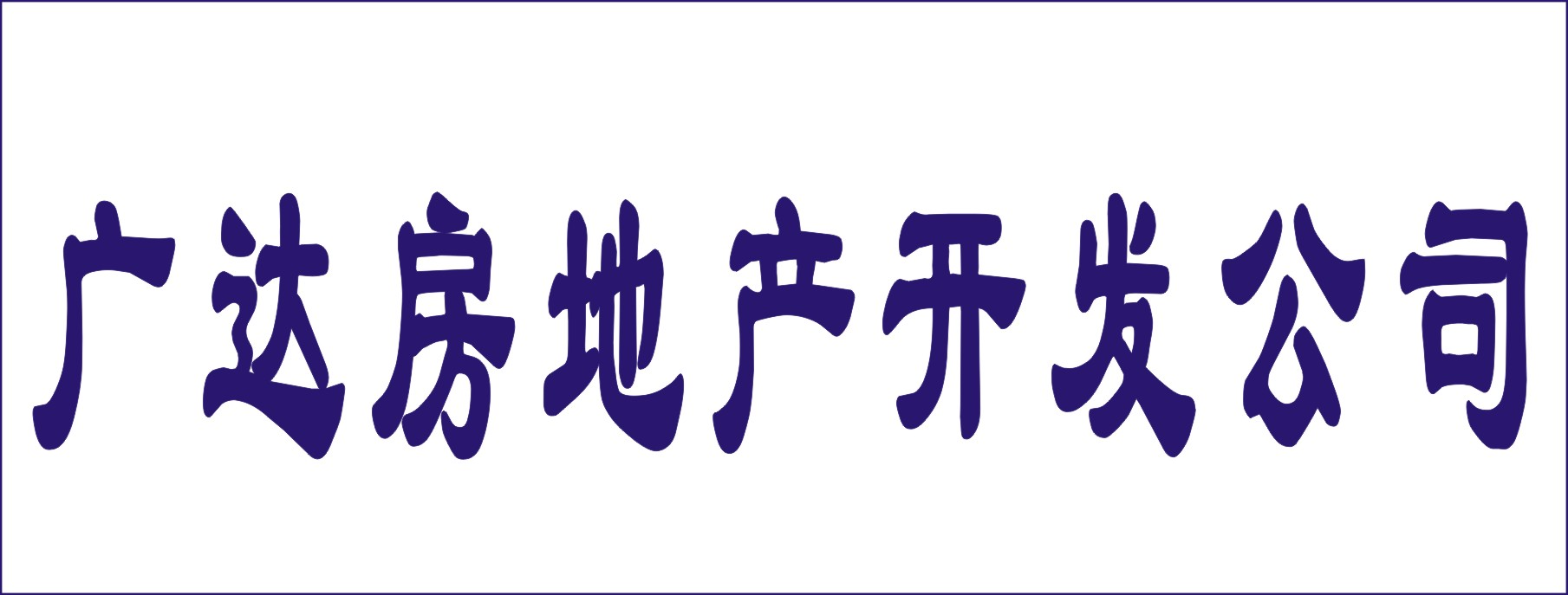 邵阳市广达房地产开发有限公司-城步招聘