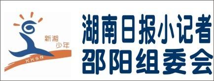 湖南日报小记者邵阳组委会-城步招聘