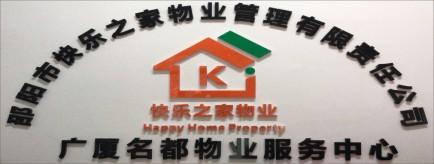 快乐之家物业管理有限公司-城步招聘