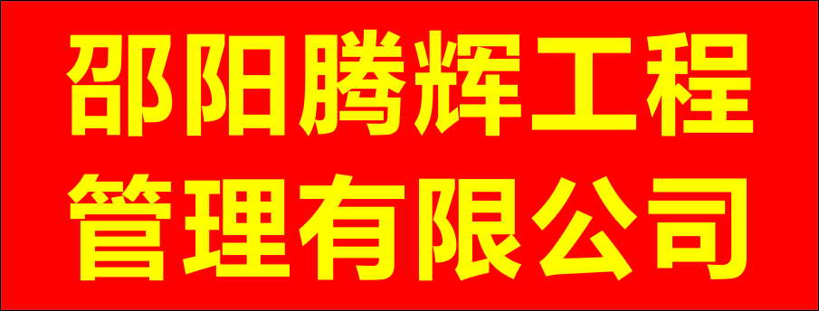 邵阳腾辉工程管理有限公司-城步招聘