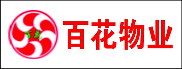 邵阳市百花物业管理有限责任公司-城步招聘