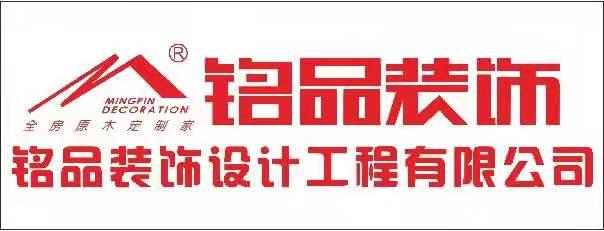 邵东铭品装饰设计工程有限公司-城步招聘