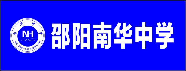 邵阳市南华中学-城步招聘
