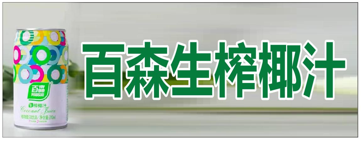 百森国际饮料有限公司/百森生榨椰汁-城步招聘
